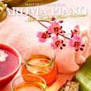 至福の眠り アロマ・ピアノ 永遠 ~四葉 ヒーリング・ピアノ・セレクション~/四葉