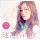 迷宮Magic/野澤アイラ
