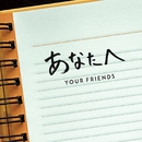 あなたへ/Your Friends