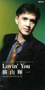 Lovin' You/横山 輝一