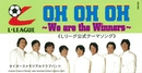 OH OH OH ~We are the Winners~/タイガース メモリアル クラブ バンド