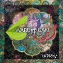 WARUAGAKI D-type/コドモドラゴン