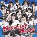 Never say Never(TVアニメ『ISUCA-イスカ-』オープニングテーマ)/アフィリア・サーガ・イースト