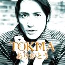 ありがとう/TOKMA