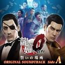 龍が如く0 誓いの場所 オリジナルサウンドトラック Side A/SEGA
