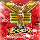 ヒーローバンク オリジナルサウンドトラック/SEGA