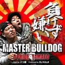 負けず嫌い feat. 八つ墓/MASTER BULLDOG