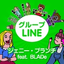 グループLINE feat. BLADe/ジェニー・ブランチ