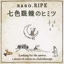 七色眼鏡のヒミツ/nano.RIPE