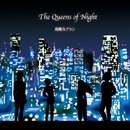The Queen of Night/偽電気ブラン