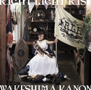 RIGHT LIGHT RISE/分島花音