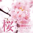心と身体にやさしいα波 桜オルゴールベスト/Relax α Wave