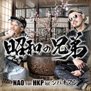 昭和の兄弟 feat. シバキマン/NAO from HKP