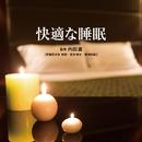 専門医監修 Refine~快適な睡眠~/Refine