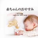 専門医監修 Refine~赤ちゃんのおやすみ~/Refine