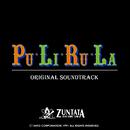 プリルラ オリジナルサウンドトラック/ZUNTATA