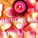至福の眠り アロマ・ピアノ 30 ~眠りの誘い~/四葉
