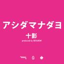 アシダマナダヨ/十影