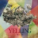 YELLING/柴山一幸