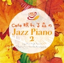 Cafe眠れる森のJazz Piano 2/Jazz River Light