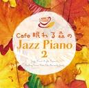Cafe眠れる森のJazz Piano 2/Jazz River Light