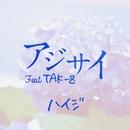 アジサイ feat. TAK-Z/ハイジ