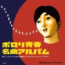 ポロリ青春名曲アルバム ~ニュールーマニアポロリ青春オリジナルサウンドトラック~/ウェーブマスター
