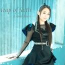 『BABYLON ~before the daybreak』発売記念先行ハイレゾ配信「leap of faith」/今井麻美
