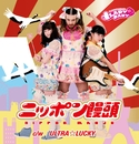 ニッポン饅頭/The Idol Formerly Known As LADYBABY