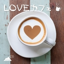 LOVEカフェ/Relaxing Sounds Productions