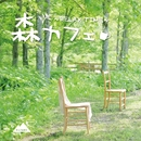 森カフェ -RELAX TIME-/Relaxing Sounds Productions