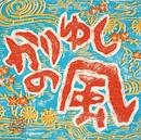 かりゆしの風/かりゆし58