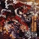 剣が君 主題歌「軌跡」/九十九丸、螢(CV:小野友樹、KENN)、lasah