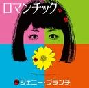 ロマンチック/ジェニー・ブランチ
