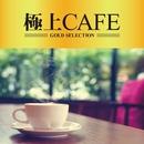 極上CAFE/GOLD SELECTIONS