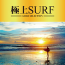 極上SURF/GOLD SELECTIONS