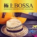 極上BOSSA/GOLD SELECTIONS