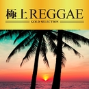 極上REGGAE/GOLD SELECTIONS
