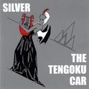 銀/THE天国カー