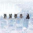 世界の終わりと最後の言葉/消滅都市サウンドチーム