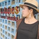 Melodies/為岡そのみ