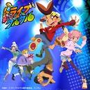「トライブクルクル」オリジナルサウンドトラック -Drama Side-/A-bee