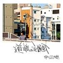 道端の主題歌/中川正太朗