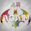 again/憲嗣