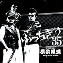 ぶっちぎり35 ~ オールタイム・ベスト/TCR横浜銀蝿RSR