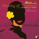 Beauty of Tradition-ミャンマー伝統音楽の旅で見つけた仏教の歌-/カインズィンシュエ