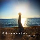 泡沫のsummer love feat. SAKI/強