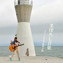 まぼろし音楽/学園祭学園