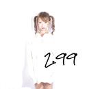 2.99/稲葉リノ