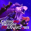 Calling my Twilight(TVアニメ「対魔導学園35試験小隊」エンディングテーマ)/いとうかなこ